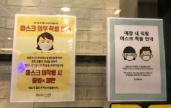 마스크 의무 착용 포스터가 붙은 서울 내 모 PC방 입구