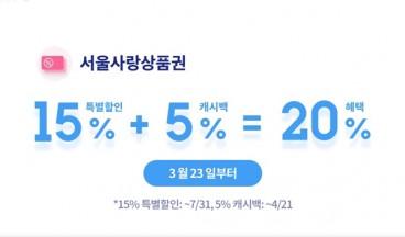 서울사랑상품권으로 저렴하게 음식과 물건을 구입할 수 있다.
