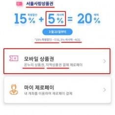 서울사랑상품권 할인혜택