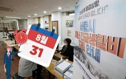 서울시는 재난긴급생활비 사용기한을 6월말에서 8월말로 연장한다.