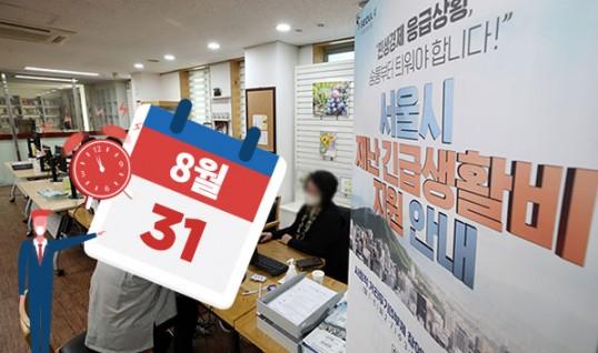 '서울시 재난긴급생활비' 사용기한 8월 말로 연장