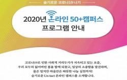 슬기로운 코로나 나기 2020년 온라인 50+캠퍼스 프로그램 안내