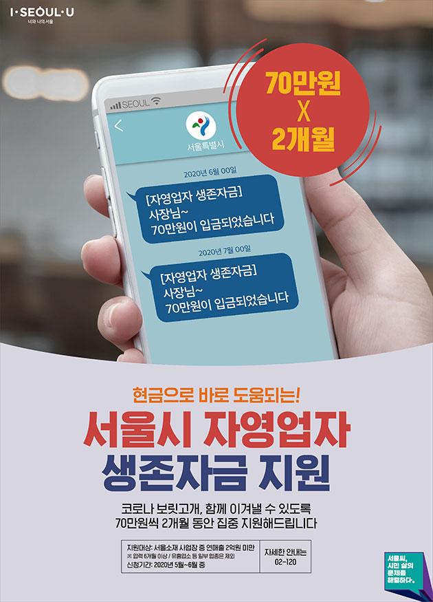 서울시가 영세 자영업자·소상공인에게 월 70만원씩 2개월간 '자영업자 생존자금'을 지원한다