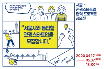 서울 관광 스타트업 협력 프로젝트 공모전