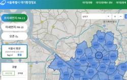 서울시 대기환경정보 사이트에서 우리동네의 대기질을 더욱 자세하게 확인할 수 있다