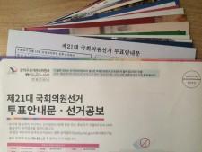 국민의 대표를 뽑는 제21회 국회의원선거 사전투표가 지난 4월 10일과 11일, 이틀에 걸쳐 시행되었다