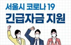 4월 6일부터 신한·우리은행 564개 지점에서 '서울시 민생혁신금융 전담창구'가 열린다.