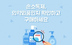 # 손소독제, 의약외품인지 확인하고 구매하세요.