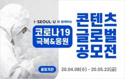 서울시가 '시민과 함께 극복하는 코로나19'를 주제로 사진‧영상 콘텐츠 글로벌 공모전을 개최한다.