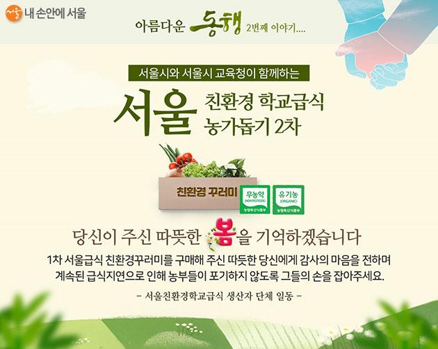 개학 연기로 학교급식 납품이 막힌 친환경 농산물 재배 농가를 돕기 위해 '친환경 농산물 꾸러미'가 판매된다