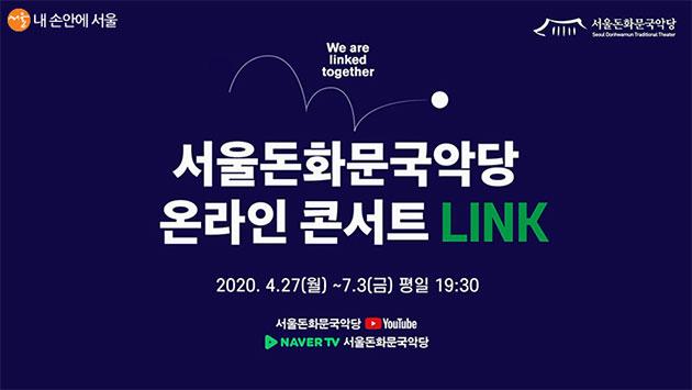 서울돈화문국악당에서 10주에 걸친 장기 온라인 공연 'LINK'를 진행한다