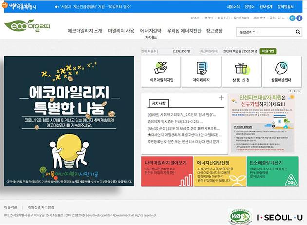 서울시 에코마일리지 홈페이지 화면. 깔끔하고 직관적으로 페이지가 구성되어 있어 쉽게 필요한 정보들을 살펴볼 수 있다