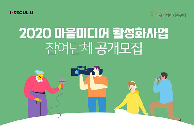 4월 24일까지 2020 마을미디어 활성화사업 참여단체 80곳을 공개 모집한다