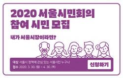 서울시에서 새로운 유형의 정책 공론장인 '서울시민회의'를 시작하며 참여 시민을 공개모집한다