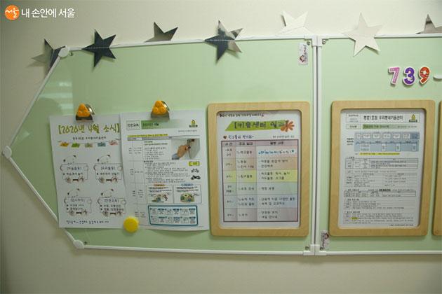 키움센터는 독서지도, 신체놀이, 자유활동 등의 프로그램을 제공한다