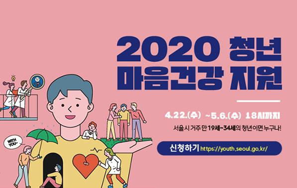 서울시 거주 만 19세~34세 청년을 대상으로 '2020 청년 마음건강 지원' 신청을 받는다.