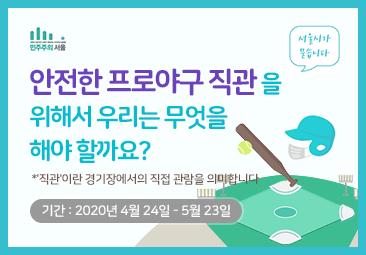 민주주의 서울 시민의견(프로야구직관)