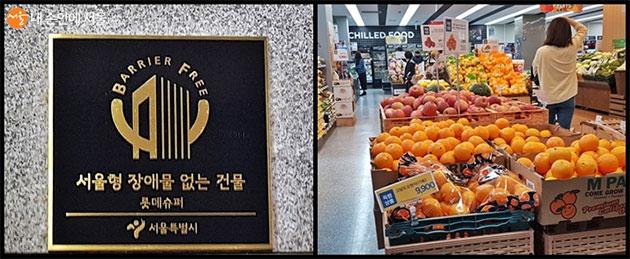 근처 슈퍼마켓에 '서울형 장애물 없는 건물' 현판이 눈에 띄었다