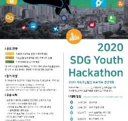 2020 SDG Youth Hackathon 2020 지속가능발전 프로젝트 경진대회 2020 SHY SDG Youth Hackathon는 지역사회 문제해결을 위해 청년들이 고안한 프로젝트를 발국하고 지원합니다. 대회 일정 5월1일(금) 접수마감 5월8일(금) 본선 진출팀 선정 5월22일(금) 본선: 프로젝트 제안 경합 5월29일(금) 결선 진출팀 선정 7~10월 프로젝트 실행 문의처 UN SDSN Youth Initiative 한국 총괄 Tel. 010-9913-3984 E-mail korea@sdsnyouth.org 공모 분야 목표07 친환경 에너지를 통한 지역사회 전환 목표12 자원순환/공유경제를 통한 지역사회 전환 목표13 지역사회의 탈 탄소화 방안 제 70차 UN총회에서 채택된 17가 SDGs(지속가능발전목표)중 상기 세가지 주제와 관련된 지역사회 전환 프로젝트 참가대상 만 30세 이하 청년으로 구성된 5인 이상 단체(동아리, 학회 등) -단체/프로젝트 대표자는 반드시 대한민국 국적자여야함 -최소 1년 이상의 지역사회 문제해결 활동실적이 있어야 함 -한 단체에서 최대 세 분야까지 응모 가능하나, 응모단위 별 구성원 중복 불가 우승 혜택 - 상장 및 지역사회 문제해결 프로젝트 실행기회 제공 UN SDSN Korea 대표 명의 상장(주제별 프로젝트 제안 최우수, 우수, 장려/총 9팀) 서울특별시장 명의 상장(주제별 프로젝트 성과 최우수/총 3팀) - KOICA INNOPORT 공간 사용권 - KOICA INNO Camp 참가권 프로젝트 실행 실비 지원 최대 500만원 INNO Trip(해외 필드리서치) 기회 접수 방법 Pitch Deck(20페이지 이내, 5분 발표 분량, PDF양식)을 참가 신천서와 함께 첨부하여 문의 메일 주소로 제출