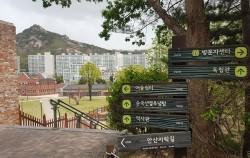 서대문형무소역사관과 안산자락길 이정표