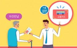 서울시는 운전면허를 반납하는 70세 이상 운전자에게 10만원이 충전된 교통카드를 지급한다.