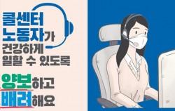 콜센터 노동자가 건강하게 일할 수 있도록 양보하고 배려하자는 서울시 콜센터 캠페인