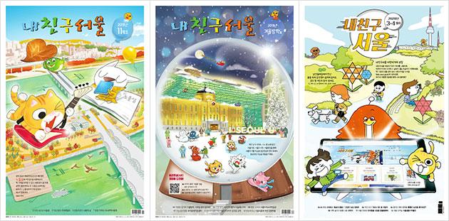 서울시 어린이신문 내친구서울 표지(왼쪽부터 2019년11월호, 2019년 겨울방학호, 2020년 3‧4월호)