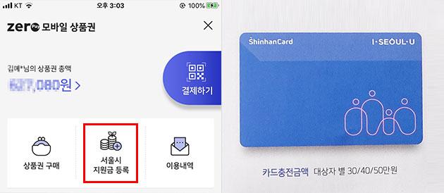 모바일 서울사랑상품권(좌) 선불카드(우)