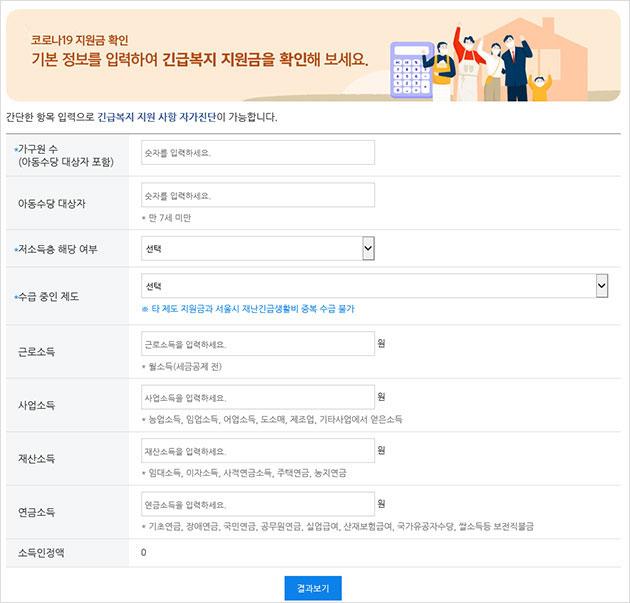 서울시 홈페이지 내 '코로나19 지원금 확인' 화면