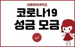 서울여대 학생들의 성금 모금 홍보포스터