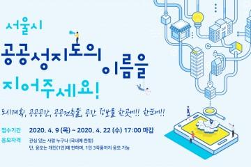 서울시 공공성지도 명칭 공모전