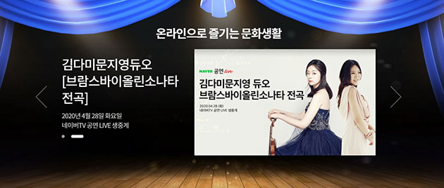 내손안에 서울 '코로나19 생활정보' 페이지에서 온라인 문화생활 정보를 확인할 수 있다