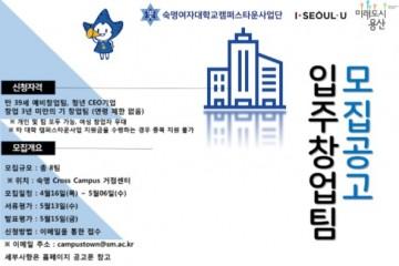 숙명여대 입주창업팀 모집공고
