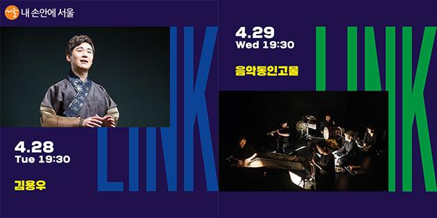 4월 28일과 29일 공연 예정인 소리꾼 김용우와 음악동인고물