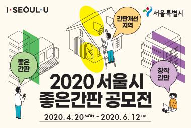 2020 서울시 좋은간판 공모전 접수기간 : 2020년4월20일~6월12일