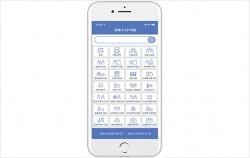 '코로나19 지침 검색' 모바일 앱(App)