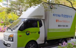 폐가전제품 무상 방문수거 서비스 트럭