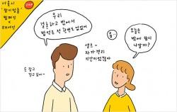 # 서울시 '잠시 멈춤' 캠페인 × 오리여인 우리 결혼하고 밖에서 밥먹은 적 한번도 없었어 손 잡고 걷고 싶어~ 셀프~자가격리 기간이었잖아 음… 오늘은 밖에 잠시 나갈까? 얼마 전 남편이랑 40일 만에 처음 외식을 했다