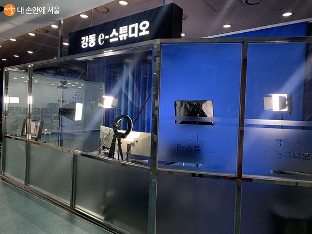 '강동 e-스튜디오'는 지방자치단체 최초로 3D 가상 원격수업 시스템을 갖춘 강동진로직업체험센터이다 ©강동구청 교육지원과