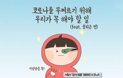 서울시 '잠시 멈춤' 캠페인×오느리 #코로나를 무찌르기 위해 우리가 꼭 해야 할 일 (feat. 출·퇴근 편)