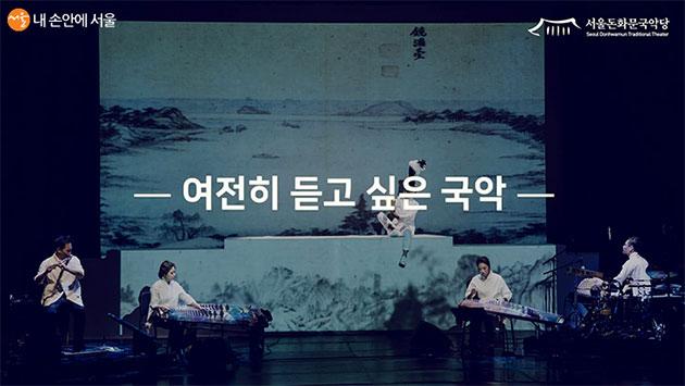 온라인 콘서트 'LINK'의 첫 테마인 '여전히 듣고 싶은 국악'