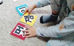 집에서 글자카드로 한글공부를 하고 있는 아이의 모습