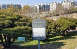 초안산 생태공원