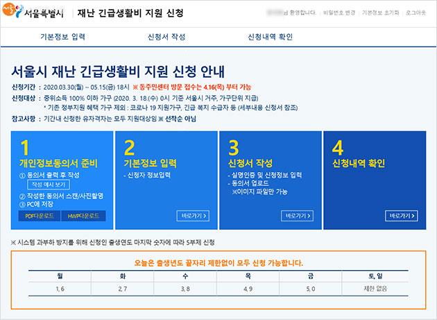 서울시 재난 긴급생활비 지원 신청 화면