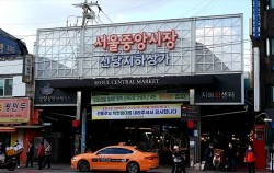 신당동 서울중앙시장