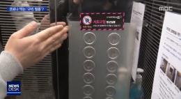 엘리베이터에 구리 성분이 포함된 향균 필름지를 부착했다
