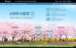 지금 서울의 모든 것을 담은 지도, 스마트서울맵의 홈 화면.