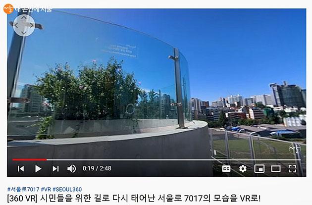 서울시 명소들을 360 VR로 만날 수 있다