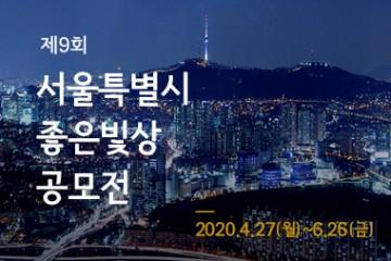 ★ 2020년 좋은빛상 포스터 특성이미지(기간연장)