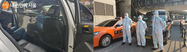 특별수송택시에는 비닐칸막이를 설치하고(좌), 설치 전까지는 운전자가 방역복과 마스크를 착용하고 운행한다(우)